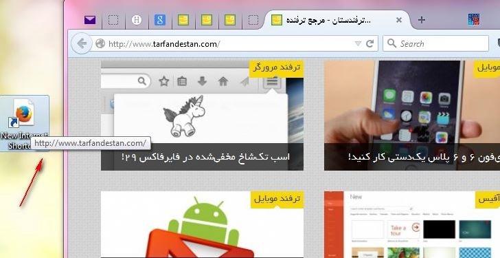 3 راه برای ساخت یک شورتکات اینترنتی در ویندوز