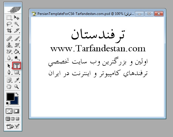تایپ فارسی در فتوشاپ انگلیسی
