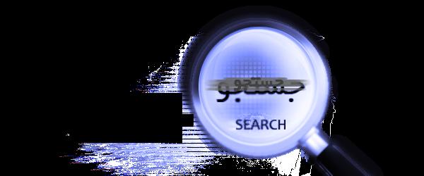 در جستجوی اطلاعات فارسی مهارت پیدا کنید!