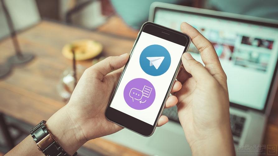 تماس+از+طریق+تلگرام