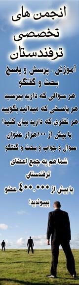 انجمن های تخصصی ترفندستان