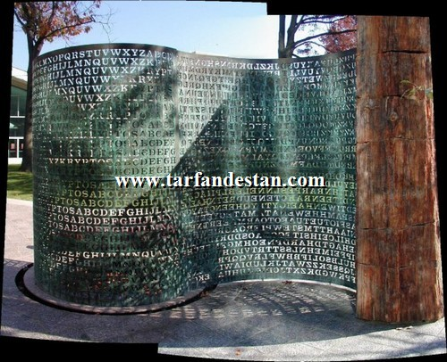 [تصویر:  Kryptos_CIA7.jpg]