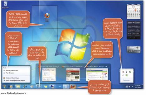 [عکس: win7-taskbar-thumb.jpg]