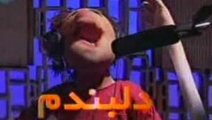 به من میگن مجید دلبندم ِِD: