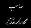 آواتار Saheb