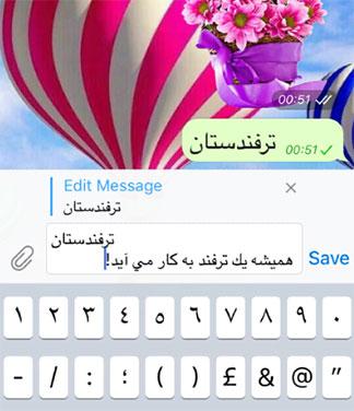 5 ترفند کوچک در تلگرام که ممکن است بلد نباشید!