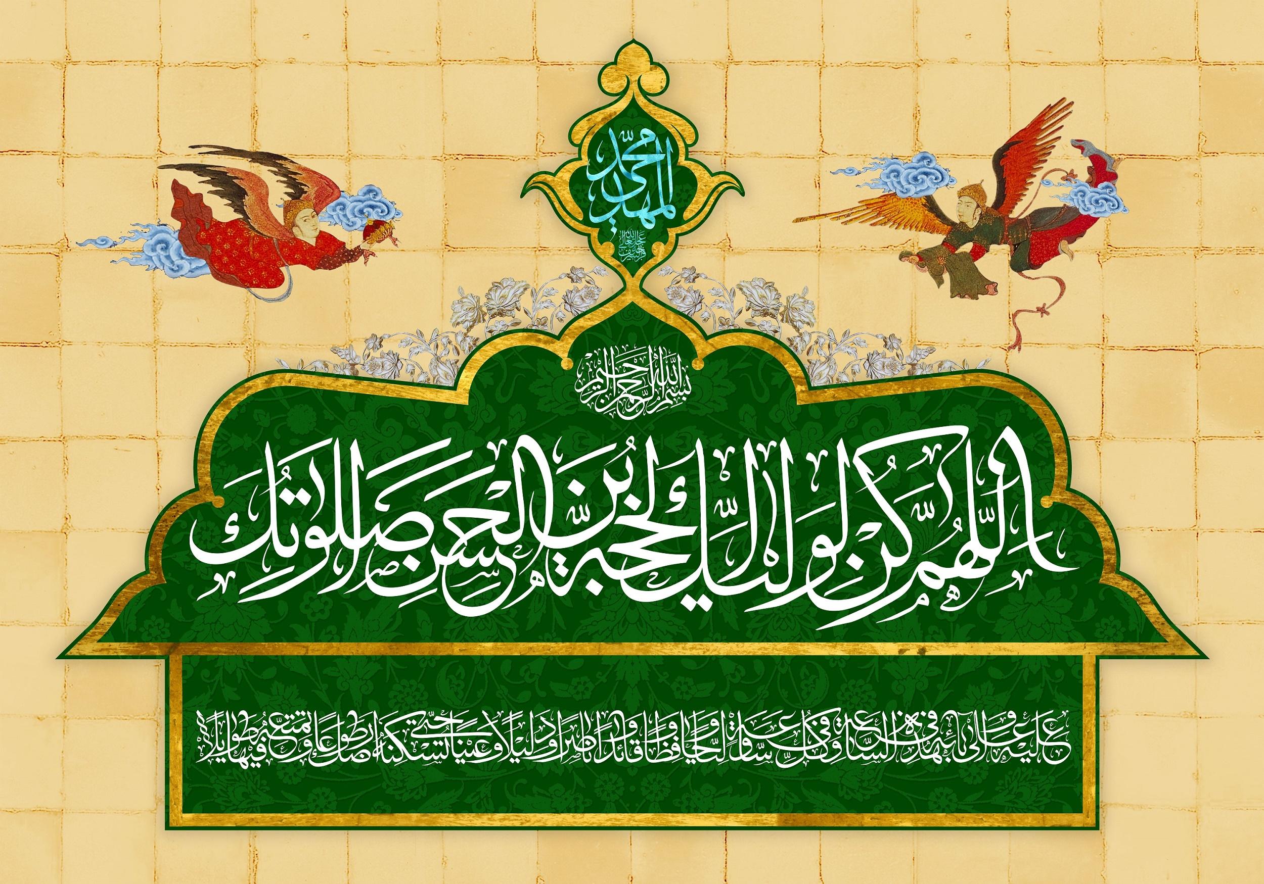 آغاز امامت ولیعصر (عج)