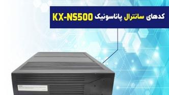 کدهای سانترال پاناسونیک NS500