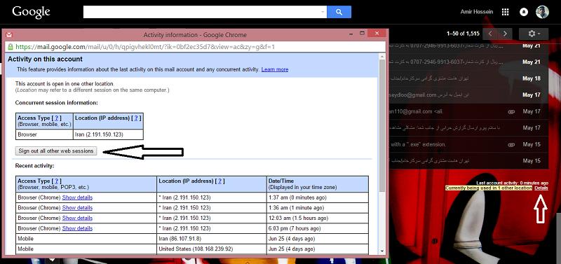 خروج از حساب کاربری Gmail از طریق کامپیوتری دیگر