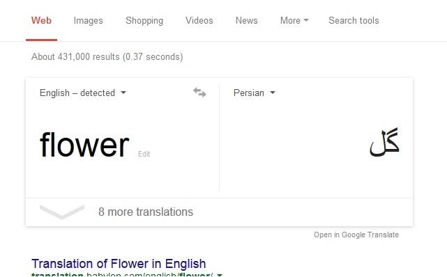 ترجمهی سریع متون به وسیلهی موتور جستجوی گوگل