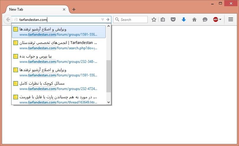 حذف تکی آدرسهای پیشنهادی از نوار آدرس مرورگر فایرفاکس