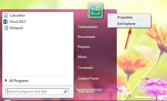 ترفندی مخفی برای بستن Windows Explorer در ویندوز ویستا و 7