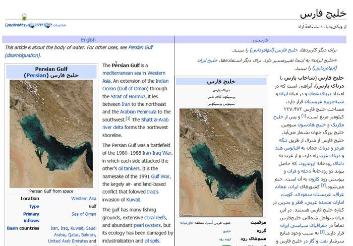 مشاهده مطالب سایت «ویکیپدیا» به صورت دو زبان در کنار هم