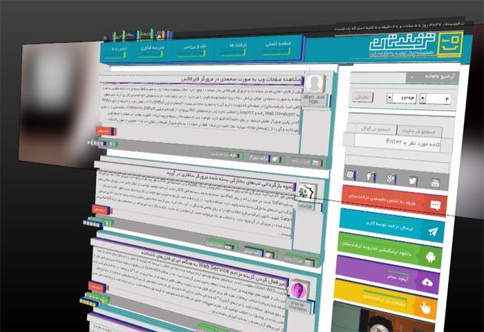 مشاهده صفحات وب به صورت سهبعدی در مرورگر فایرفاکس