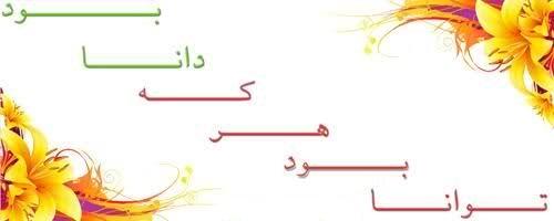 کشیدن حروف و کلمات فارسی برای زیباسازی متن تایپشده