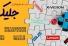 همگامان پویا، یکی از بهترین مراکز خرید آنلاین و حضوری انواع کالای دیجیتال